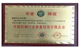 中国机械行业质量信用百强企业