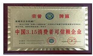 中国3.15可信赖企业